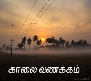 good morning god images with tamil quotes