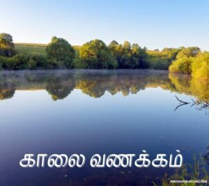 good morning images with positive words in tamil