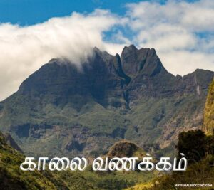 good morning images with positive quotes in tamil