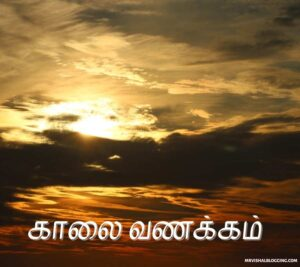good morning images with tamil quotes for whatsapp