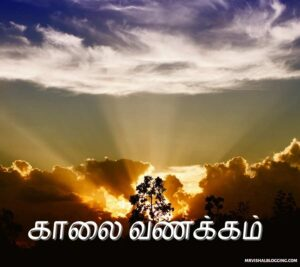 good morning images with tamil quotes hd