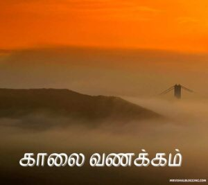 positive good morning images in tamil