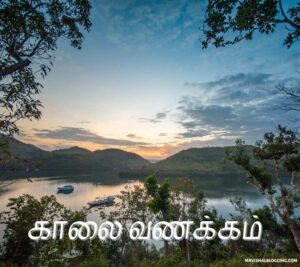 images of good morning quotes in tamil