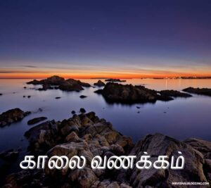 good morning images in tamil friday