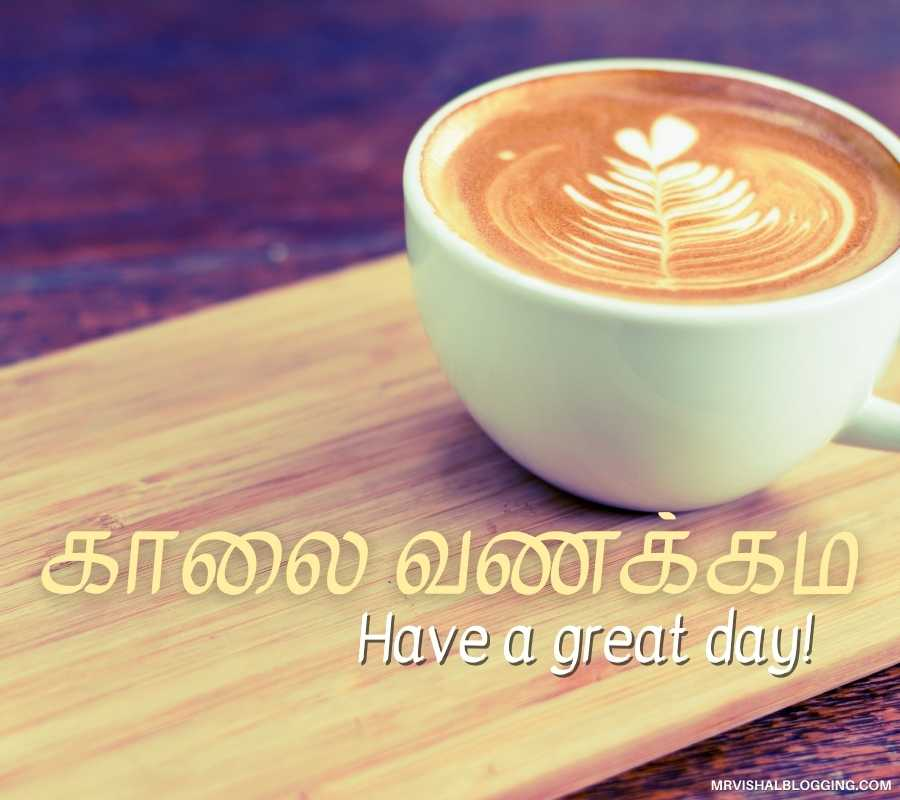 Good Morning God Images In Tamil