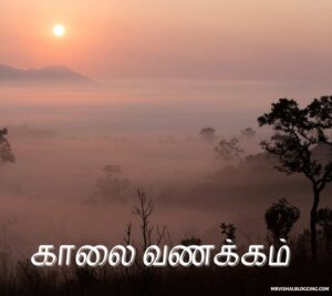 good morning images tamil wednesday