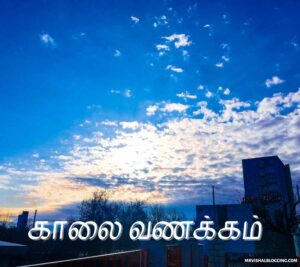 good morning funny images for whatsapp in tamil