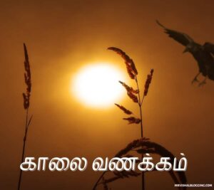good morning images in tamil words