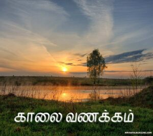 good morning images in tamil with quotes