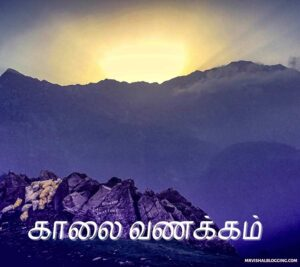 good morning images in tamil with god