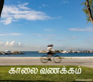 good morning images tamil and english