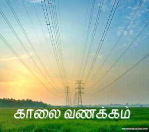 good morning images in tamil download