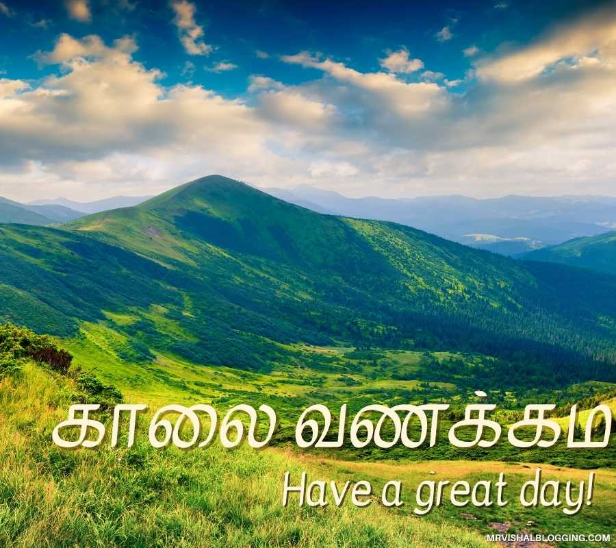 Good Morning Images With Nature In Tamil