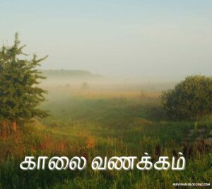 good morning images to lover in tamil