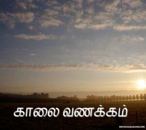 good morning images tamil thursday