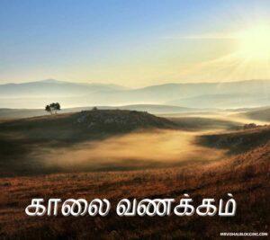 good morning images tamil thathuvam
