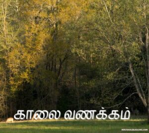 good morning images tuesday tamil