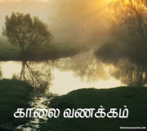 good morning thoughts images in tamil