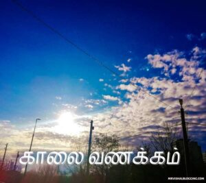 sad good morning images in tamil