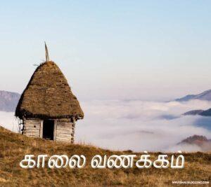 good morning images tamil saturday