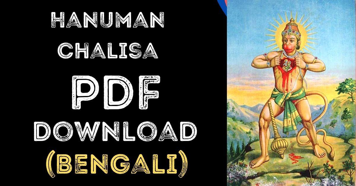 Hanuman Chalisa Bengali PDF Free Download