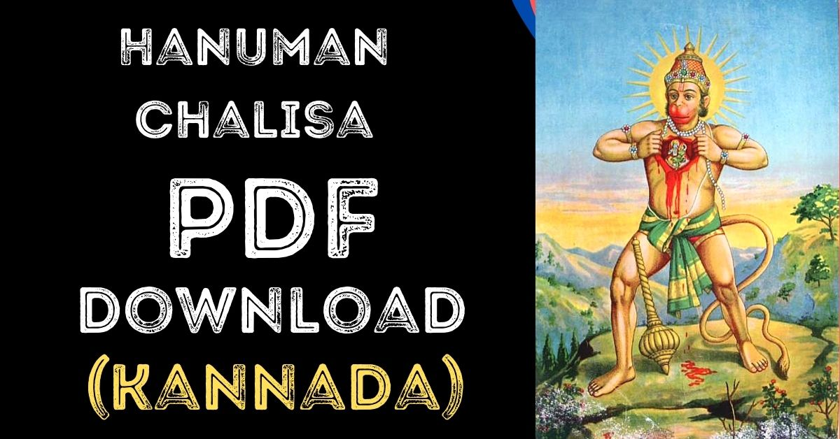 Hanuman Chalisa Kannada PDF Free Download