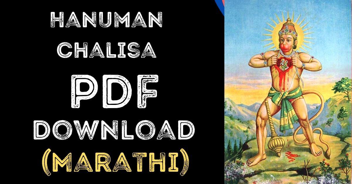Hanuman Chalisa Marathi PDF Free Download