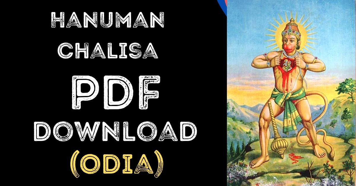 Hanuman Chalisa Odia PDF Free Download