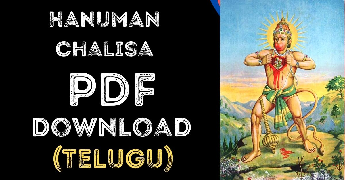 Hanuman Chalisa Telugu PDF Free Download